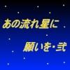 流れ星・弐
